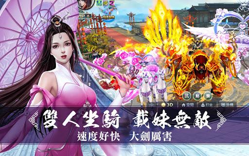 大劍M screenshot 8