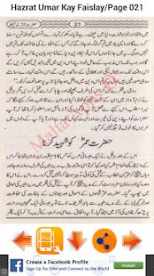 Hazrat Umar Kay Faislay - náhled