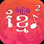 មរតកចំរៀងខ្មែរ - Khmer Song