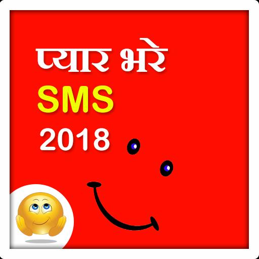 Pyar Bhare SMS 2018 (app)