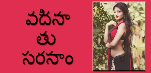 Telugu vadhena వదినా తు సరసాం ( హాట్ అమ్మాయి కథ ) for PC