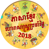 Khmer Horoscope 2018