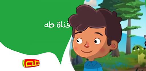 Taha Apps On Google Play