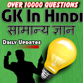Quiz Hindi Gk & Exam Questions
