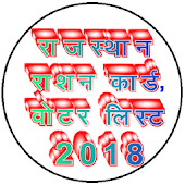 Rajasthan Ration Card And Voter List 2018
