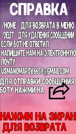 Разговор с Хабибом! screenshot 3