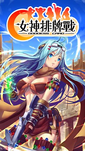 女神排牌戰