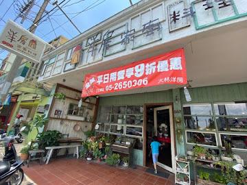洋房家廚料理-大林店(大林洋房)