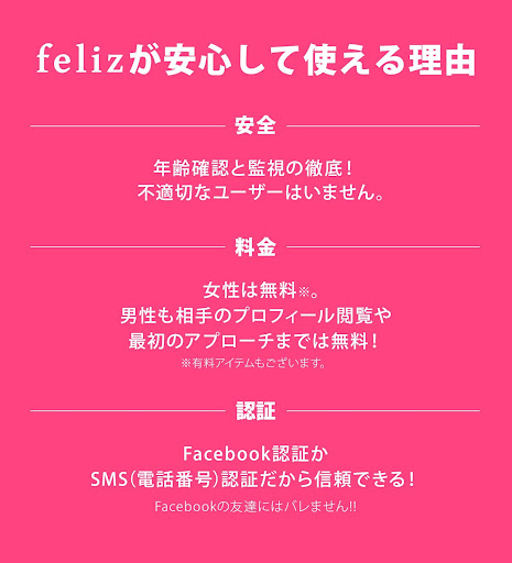 feliz -恋活・婚活・出会いアプリ-マッチングアプリ- screenshot 4