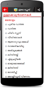 എന്താ ന്യൂസ്‌ - Malayalam News- screenshot thumbnail