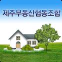 제주부동산협동조합 icon