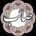 صائب تبریزی icon
