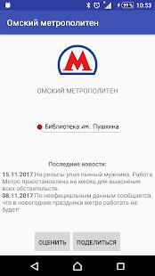 Метро Омска - náhled