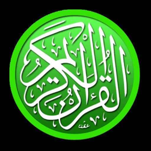 Al-Quran - Lite Version