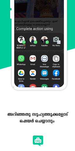Kavala | Malayalam Short News App screenshot 3