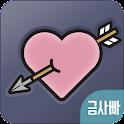 금방 사랑에 빠지는 소개팅 - 채팅,미팅,만남,데이트 icon
