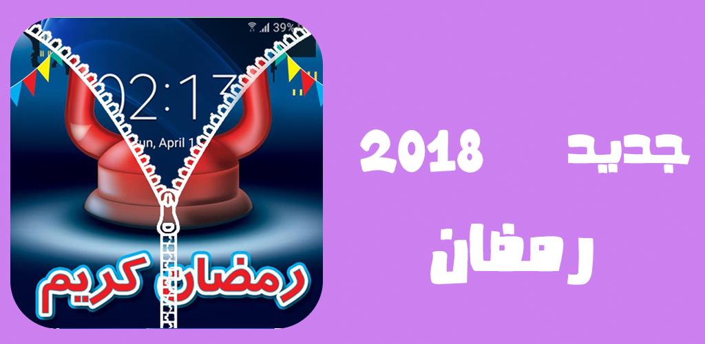 Download قفل الشاشة رمضان 2018143 Apk Latest Version 10