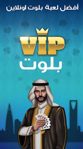 u0628u0644u0648u062a VIP 1.11.32 screenshots 1