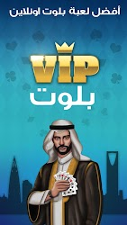 بلوت VIP APK Download – Free Card GAME for Android 1