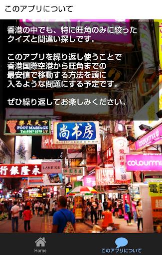 香港 旺角 クイズ&間違い探し