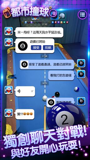 免費下載體育競技APP 都市撞球 app開箱文 APP開箱王