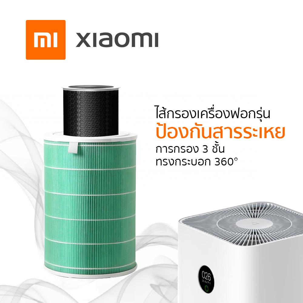 2. ไส้กรอง Xiaomi Air Purifier Filter Anti-Formaldehyde
