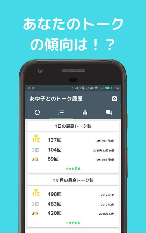無料トーク分析 for LINE - L.Checker- screenshot