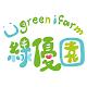Download 綠優園:室內無毒無農藥水耕蔬菜 For PC Windows and Mac