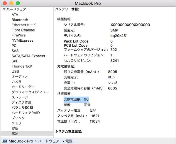 Mac システムレポート「電源」