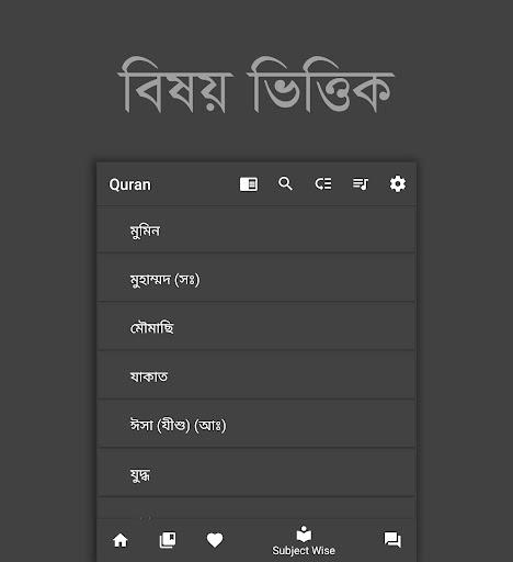 Bangla Quran -u0989u099au09cdu099au09beu09b0u09a3u09b8u09b9 (u0995u09c1u09b0u0986u09a8 u09aeu09beu099cu09bfu09a6)  screenshots 8