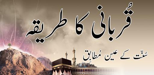 Qurbani Ka Tariqa - Apps on Google Play