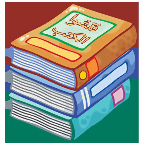 فتشوا الكتب
