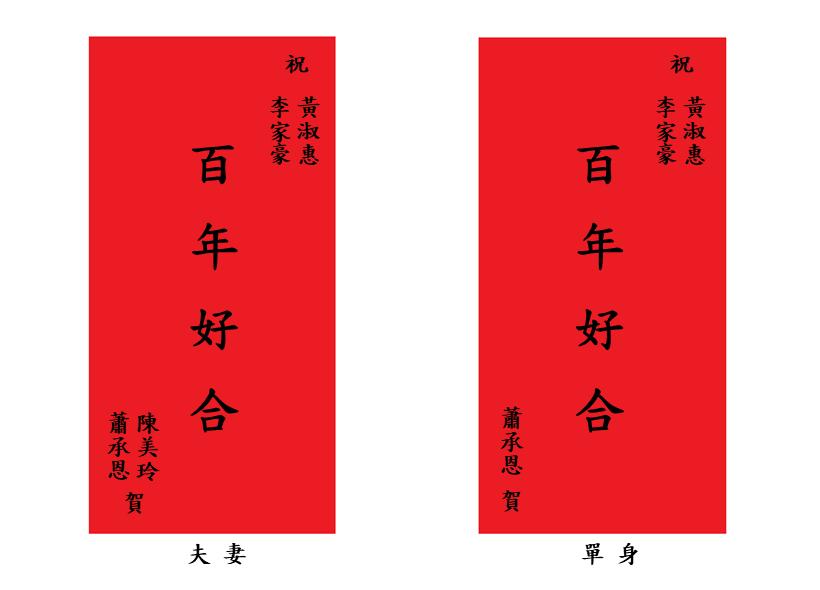 紅包袋賀詞寫法