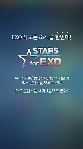스타즈 for 엑소 Stars for EXO
