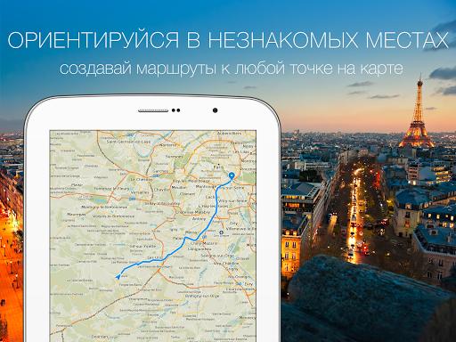 Оффлайн карты Maps.Me для планшетов на Android