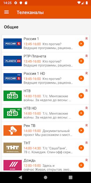 Kartina.TV Android App Screenshot