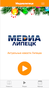 Медиалипецк- screenshot thumbnail