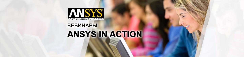 Запуск новой серии вебинаров ANSYS in ACTION