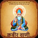 Kabirvani And Kabir Ke Dohe icon