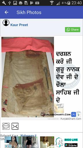 Rehras Sahib Ji (With Audio)  screenshots 5