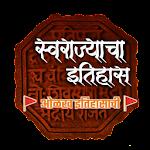 स्वराज्याचा इतिहास - Swarajyacha Itihas icon