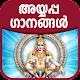 Ayyapan Malayalam Songs apk