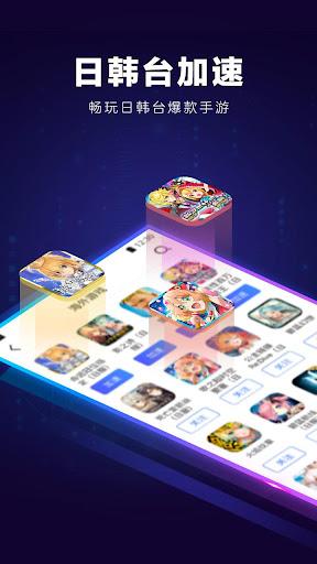 biubiu Booster – Game acceleration 1.6.0 screenshots 5
