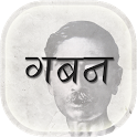 Gaban by Premchand in Hindi icon