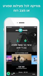 radio eco 99fm music רדיו אקו screenshot 1