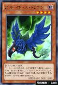 ブルーローズ・ドラゴン