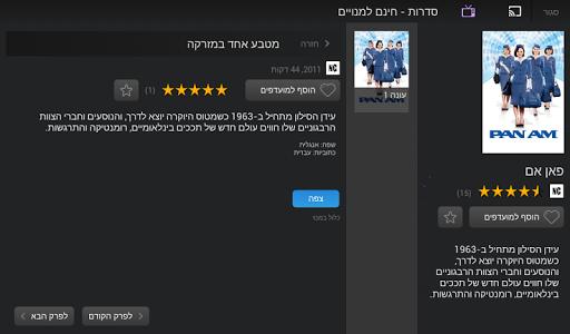 SmartVOD screenshot 21