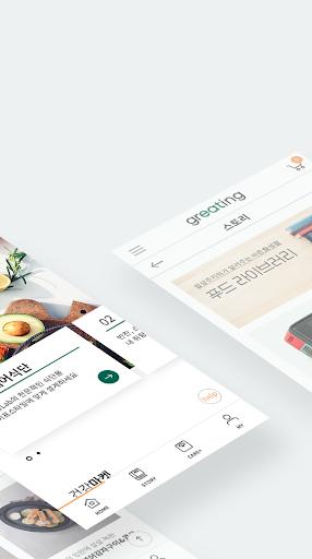 그리팅 - 맛있는 건강식 1.0.1 screenshots 2