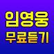 임영웅 무료듣기 – 미스터트롯 임영웅 메들리 – 미스터트롯 임영웅 방송, 예선 참가곡 듣기