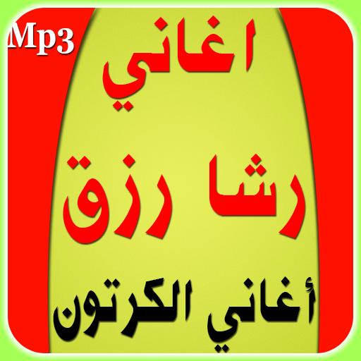 أغاني رشا رزق- أغاني  الكرتون